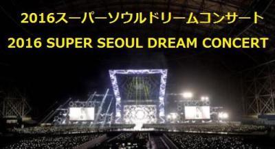2016スーパーソウルドリームコンサート