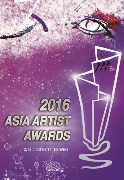 2016アジアアーティストアワーズ