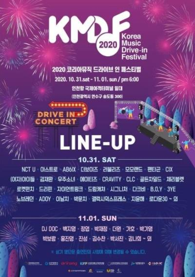 2020 KOREA MUSIC DRIVE - IN FESTIVAL