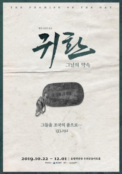シウミン,オニュ,ソンギュ,ユンジソン出演ミュージカル「帰還:あの日の約束」