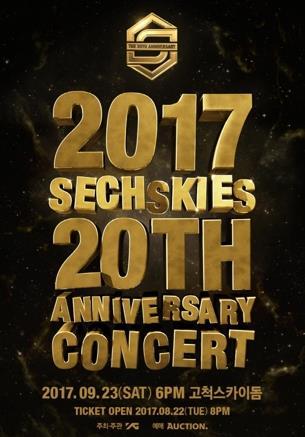 2017 SECHSKIES 20周年記念コンサート