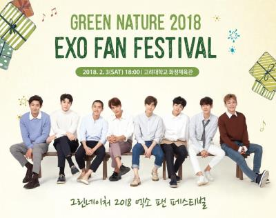 NATURE REPUBLIC EXO FAN FESTIVAL