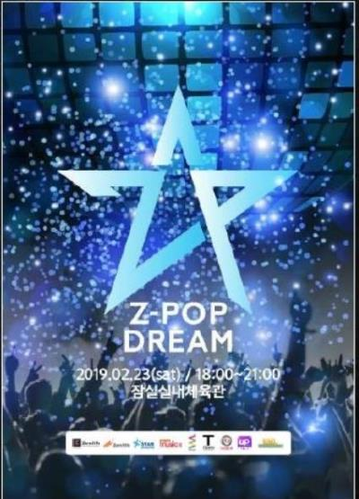 Z-POP DREAM LIVE CONCERT