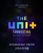 THE UNI+ファンミーティング