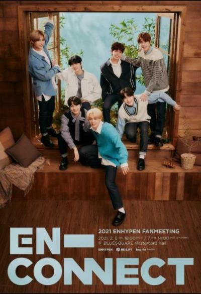 ENHYPENが来月デビュー初ファンミーティングを開催!オフラインも予定!