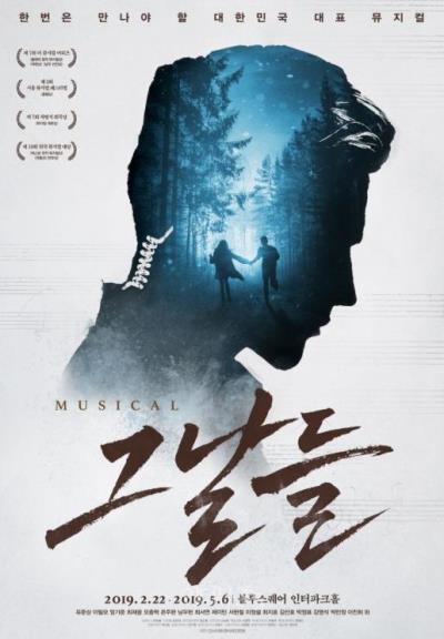 INFINITEナム・ウヒョン,ユン・ジソン出演ミュージカル「あの日々」3次日程チケット代行ご予約!