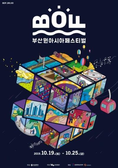 釜山ワンアジアフェスティバルK-POPコンサートチケット代行ご予約受付開始!