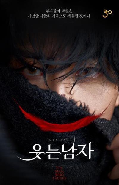 EXOスホ出演ミュージカル「笑う男」★ブルースクエア1次日程★チケット代行ご予約受付開始!
