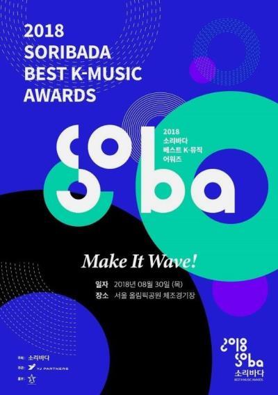 2018 SORIBADA BEST K-MUSIC AWARDSチケット代行ご予約受付開始!