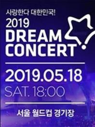 2019 ドリームコンサートチケット代行ご予約受付開始!