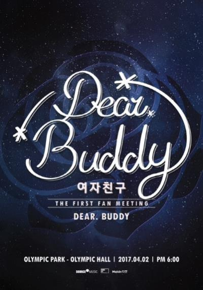 GFRIENDファンミーティング「DEAR BUDDY」