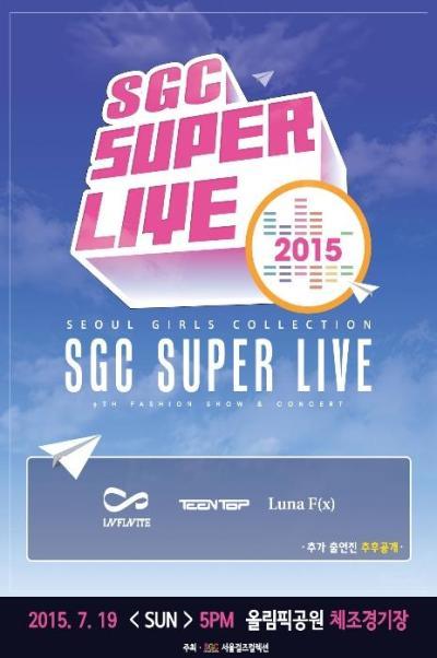 SGC SUPER LIVE
