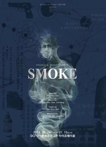 2PMチャンソン出演ミュージカル「SMOKE」★4次日程★チケット代行ご予約受付開始!
