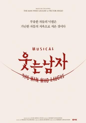 EXOスホ出演ミュージカル「笑う男」★2次日程★チケット代行ご予約受付開始!
