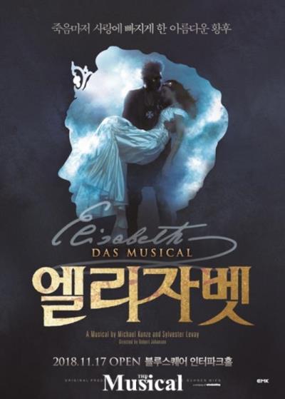 キム・ジュンス出演ミュージカル「ELISABETH」2次日程チケット代行ご予約受付開始!