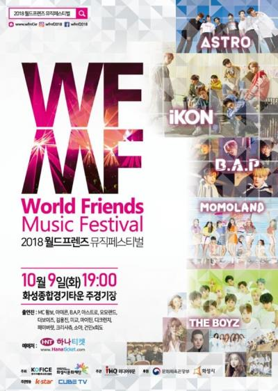 WORLD FRIENDS MUSIC FESTIVAL