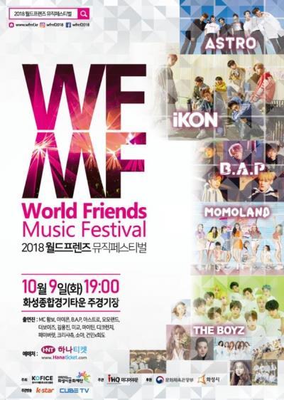 World Friends Music Festival チケット代行ご予約受付開始!