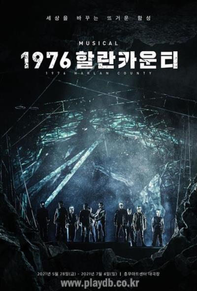 ミュージカル「1976 ハーランカウンティー」チケット代行ご予約受付開始!