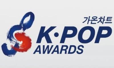 2018ガオンチャートK-POPアワード