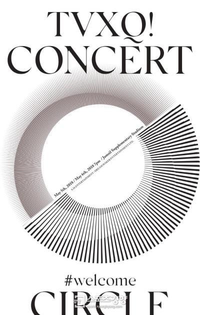 東方神起コンサート