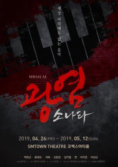 SUPERJUNIORリョウク・VIXXケン出演ミュージカル「狂炎ソナタ」チケット代行!