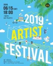 2019 K-pop Artist Festival チケット代行ご予約受付開始!