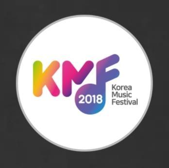 2018 KOREA MUSIC FESTIVALチケット代行ご予約受付開始!