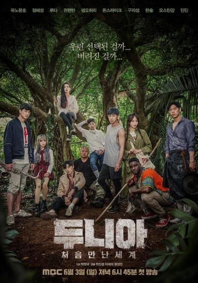 東方神起ユノ出演6月3日初放送「ドゥニア〜初めて会った世界」のポスター公開!