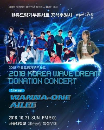 韓流ドリーム寄付コンサート