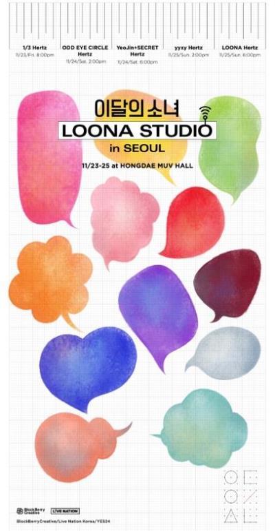 今月の少女(LOONA)コンサート