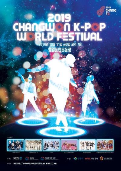 2019昌原K-POPワールドフェスティバル