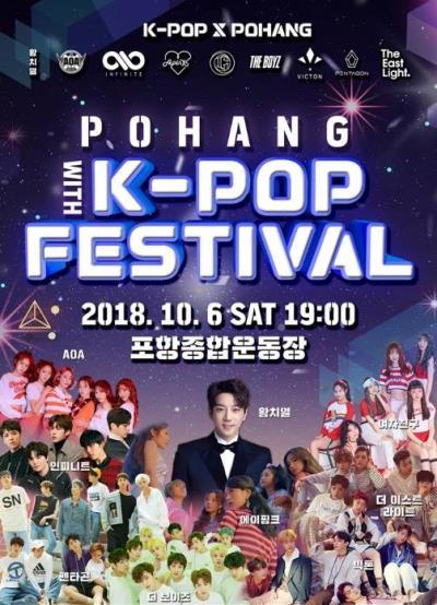 浦項K-POPフェスティバル