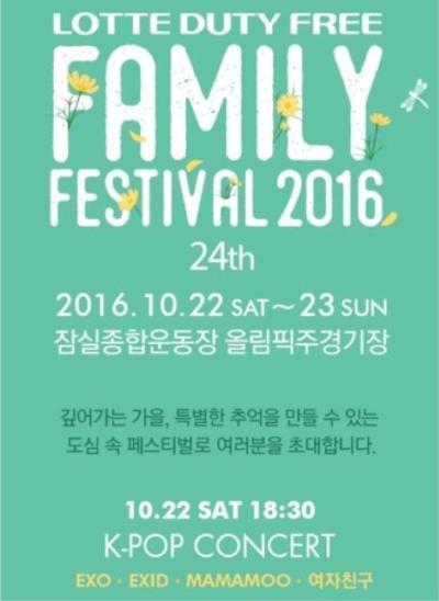 24TH ロッテファミリーフェスティバル 2016 K-POPコンサート