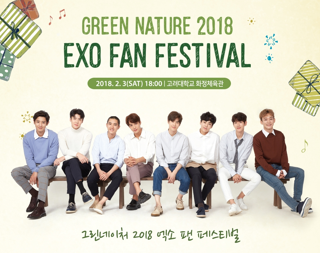 NATURE REPUBLIC EXO FAN FESTIVAL商品購入応募代行