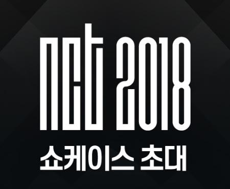 NCT2018ショーケース応募代行
