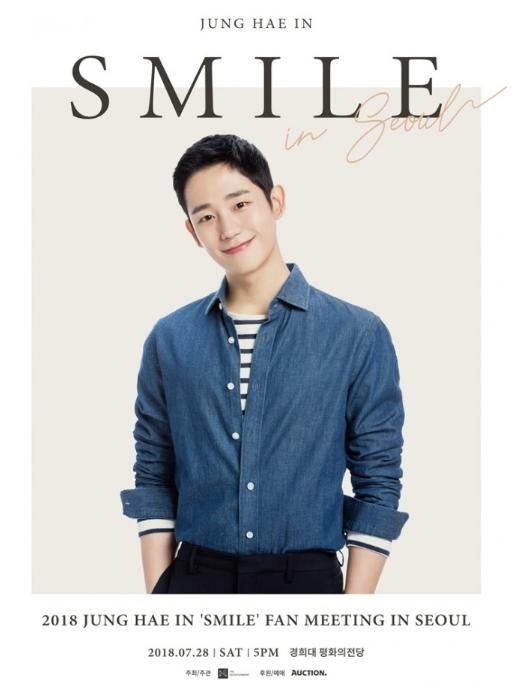2018 JUNG HAE IN SMILE FAN MEETING IN SEOUL