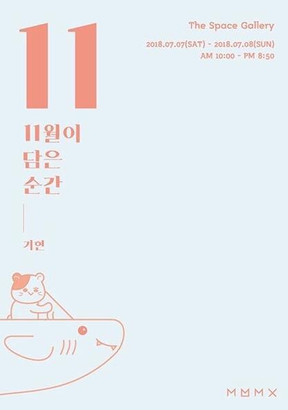 몬스타엑스 11월이 담은 순간 2018 WITH KIHYUN