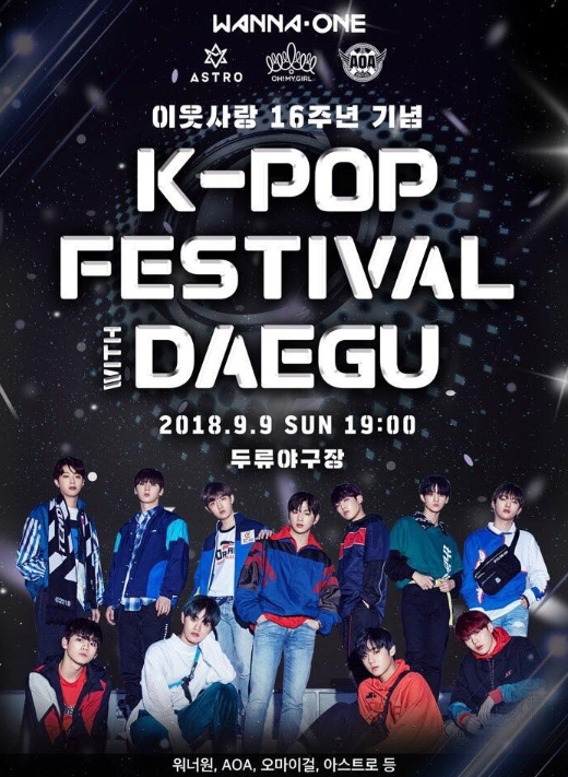 K-POP FESTIVAL WITH DAEGU