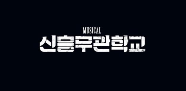 뮤지컬〈신흥무관학교〉