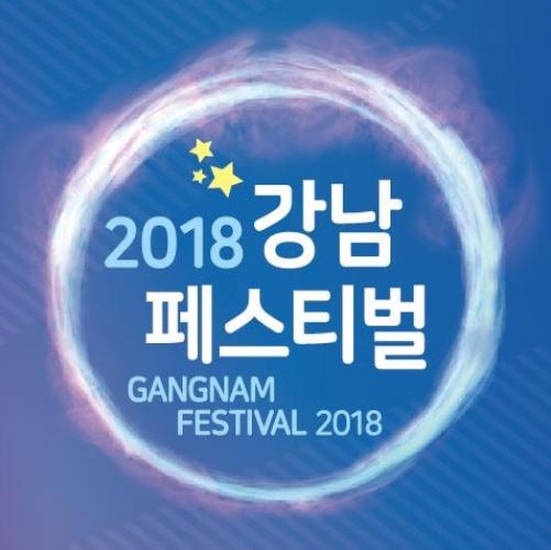 江南フェスティバル