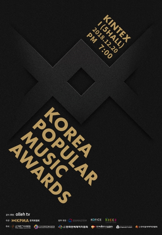 2018 Korea Popular Music Awards(KPMA)チケット代行