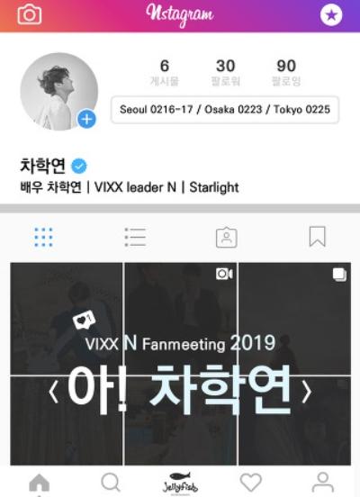 VIXX N 팬미팅 2019 〈아!차학연〉