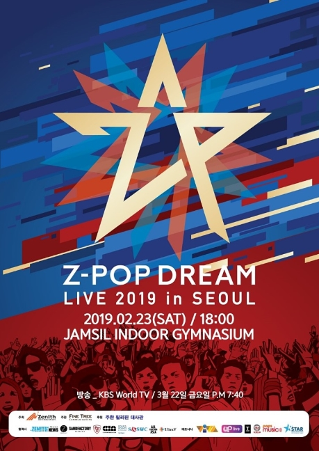2019 Z-POP DREAM LIVE CONCERTチケット代行
