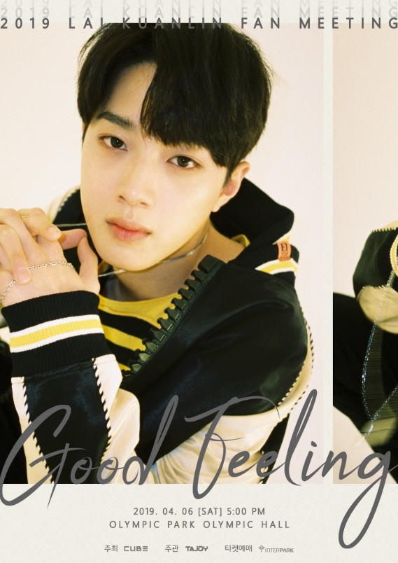 2019 LAI KUANLIN Fan Meeting [Good Feeling]チケット代行