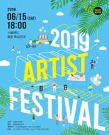 2019 K-pop Artist Festival チケット代行