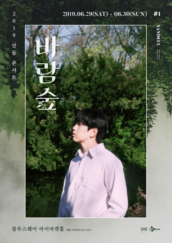 2019 산들 콘서트 '바람숲'チケット代行