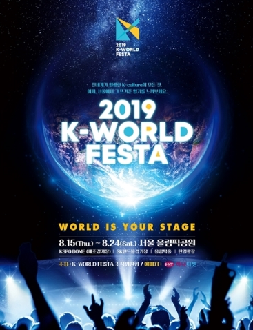 2019 K-WORLD FESTAチケット代行