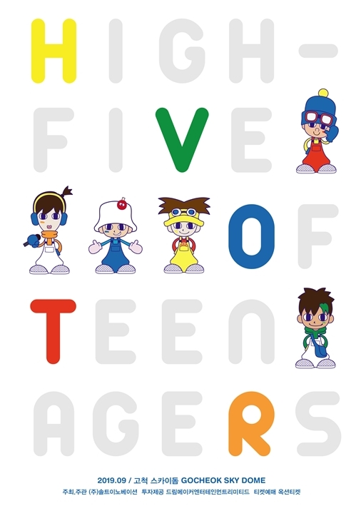 2019 High-five Of Teenagersチケット代行