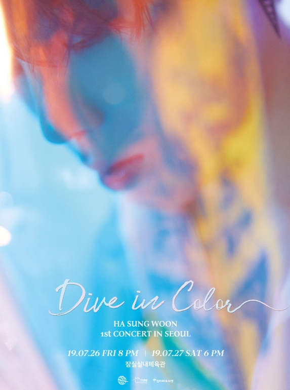 하성운(HA SUNG WOON) 1st Concert Dive in Color チケット代行