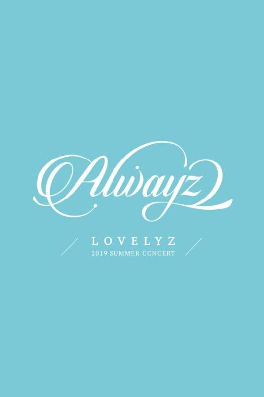 2019 LOVELYZ CONCERT 〈ALWAYZ 2〉 チケット代行